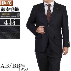スーツ 1タック ビジネススーツ メンズ御幸毛織「MIYUKI」 AB体 BB体全3柄 29000 RS4120|y-souko