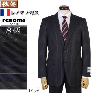 RENOMA PARIS  レノマ パリス1タック ビジネス スーツ メンズウール100%素材 A体 AB体 BB体 全8柄 27000 RSi4141|y-souko