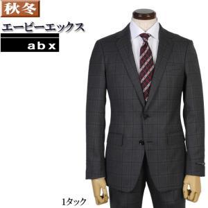 abx エービーエックス1タック ビジネス スーツ メンズウール100%素材 Y体 A体 AB体 全3柄 23000 RSi4142|y-souko