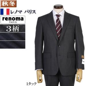 renoma PARIS  レノマ パリス1タック ビジネス スーツ メンズ A体 AB体 BB体 全3柄 27000 RS4146|y-souko