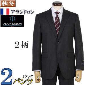 2パンツALAIN DELON アランドロン1タック ビジネス スーツ メンズSuper100'AB体 BB体 全2柄 29000 RSi4148|y-souko