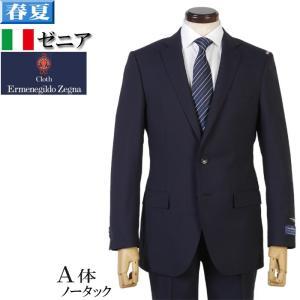 Ermenegildo Zegna  ゼニア  COOL EFFECT  クールエフェクトノータック スリム ビジネススーツ メンズ A体 39000 RSi5023|y-souko