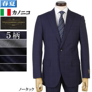 CANONICO カノニコ ノータック スリム ビジネススーツ メンズウール100%素材 YA体 A体 AB体 BB体 全5柄 25000 RSi5028|y-souko