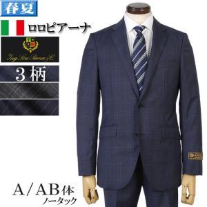 Loro Piana ロロピアーナ 社   ZELANDER  ノータック スリム ビジネススーツ メンズ A体 AB体 全3柄 37000 RSi5034|y-souko