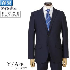 FICCE フィッチェ ノータック スリム ビジネススーツ メンズ日本製生地 モヘヤブレンド Y A体  23000 RSi5036 y-souko
