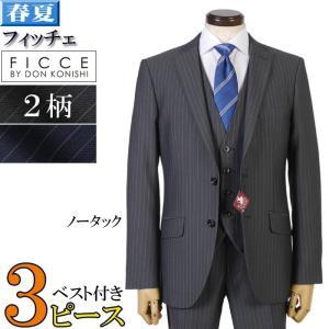 FICCE フィッチェ 3ピースノータック スリム ビジネススーツ メンズ 日本製生地 A体/AB体  27000 全2色 RSi5039 y-souko