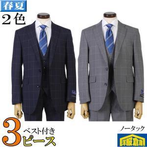 ノータック スリム 3ピース ビジネススーツ メンズストレッチ素材 A AB BB体 18000 全2色 RSi5044|y-souko