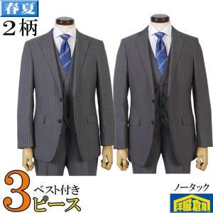 ノータック スリム 3ピース ビジネススーツ メンズ YA AB体 15000 全2柄 RSi5047|y-souko