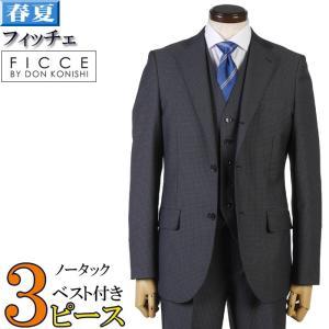 【FICCE】フィッチェ 3ピース 段返り3釦 ノータック スリム ビジネススーツ メンズ日本製生地 27000 RSi5051|y-souko