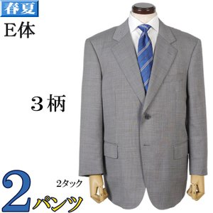 2タック2パンツ ビジネススーツ メンズ大きなサイズ E体 限定 全3柄 22000 RSi5115|y-souko