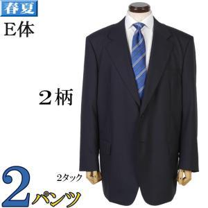 2タック2パンツ ビジネススーツ メンズ大きなサイズ E体 限定 全2柄 22000 RSi5116|y-souko