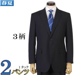 1タック2パンツ ビジネススーツ メンズ A体 AB BB体 全2柄 18000 RSi5118|y-souko