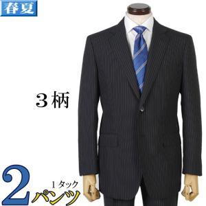 1タック2パンツ ビジネススーツ メンズ A体 AB体 BB体 全3柄 16000 RSi5119|y-souko