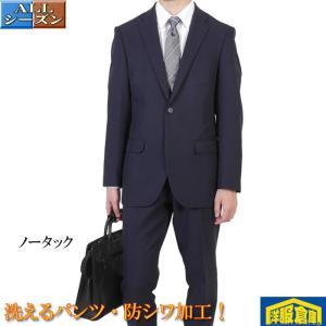 紺無地 ノータック スリム ビジネススーツ メンズ洗えるパンツ 就活 面接 8000 RS6001|y-souko