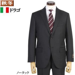 DRAGO ドラゴ ウール100%ノータック スリム ビジネス スーツ メンズ 27000 RSi6017|y-souko