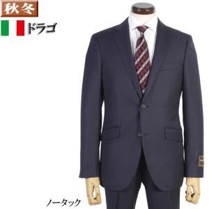 DRAGO ドラゴ ウール100%ノータック スリム ビジネス スーツ メンズ 27000 RSi6018|y-souko