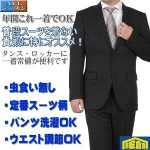 年間着用可能 普段スーツを着ない方に最適 ウエスト調節可能 パンツは洗濯可 A体 AB体 E体 9000 RS6101|y-souko