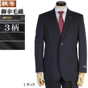 ビジネス スーツ メンズ 秋冬 御幸毛織 MIYUKI 1タック 日本製生地 全3柄 33000 RS6103|y-souko