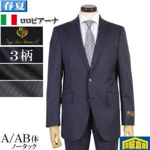 A AB体 LoroPiana ロロピアーナ Super130's WOOL ノータック スリム ビジネス スーツ メンズ全3柄 35000 RS7003|y-souko