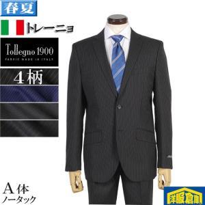 A体 トレーニョTollegno ノータック スリム ビジネス スーツ メンズ日本製 全8柄 19000 RS7053a|y-souko
