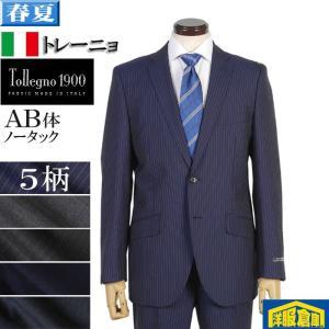 AB体 トレーニョTollegno ノータック スリム ビジネス スーツ メンズ日本製 全7柄 19000 RS7053ab|y-souko