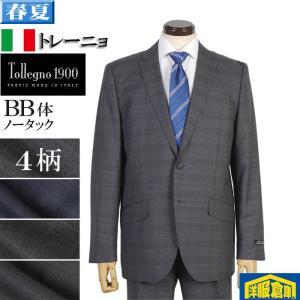 BB体 トレーニョTollegno ノータック スリム ビジネス スーツ メンズ日本製 全4柄 19000 RS7053bb|y-souko