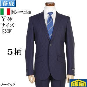 Y体 トレーニョTollegno ノータック スリム ビジネス スーツ メンズ日本製 全6柄 19000 RS7053y|y-souko