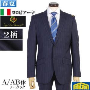 A AB体 ロロピアーナLoroPiana  ZELANDER DREAM ノータック スリム ビジネス スーツ メンズ日本製 全2柄 35000 RS7055|y-souko
