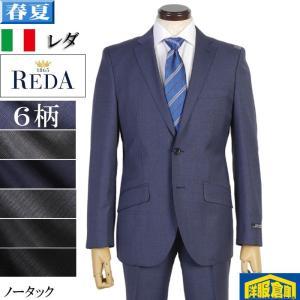 A AB BB体 レダREDA  ICE SENSE ノータック スリム ビジネス スーツ メンズ日本製 全6柄 23000 RS7056|y-souko