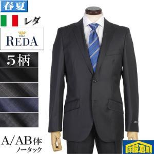 A AB体 レダREDA ノータック スリム ビジネス スーツ メンズSuper110's Super120's 日本製 全5柄 23000 RS7057|y-souko