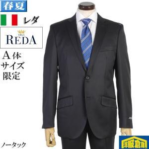 A体 レダREDA  Silky Effect ノータック スリム ビジネス スーツ メンズ日本製  23000 RS7058|y-souko