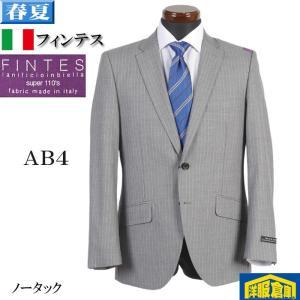 AB4 FINTES フィンテス Super110'sノータック ビジネス スーツ メンズ 日本製 19000 RS7061|y-souko