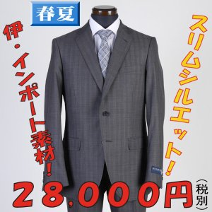 スーツRSi7301−ノータックスリムスーツイタリア「GUABELLO」上質ウール100%織り柄|y-souko