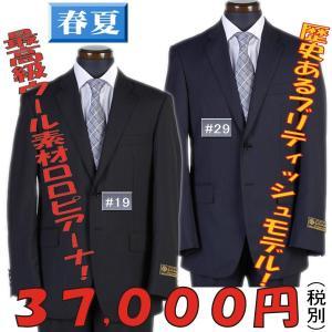 ロロピアーナ メンズ スーツ y-souko