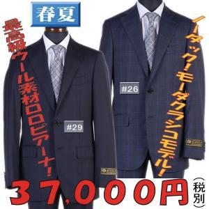 Loro Piana メンズ スーツ y-souko