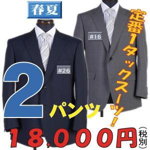 スーツRSi7521−定番1タック2パンツスーツシャドーストライプ柄|y-souko