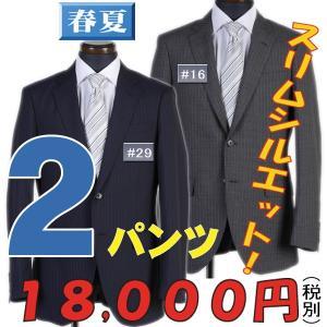 スーツRSi7618−ノータック2パンツスリムスーツ清涼仕立て ストライプ柄|y-souko