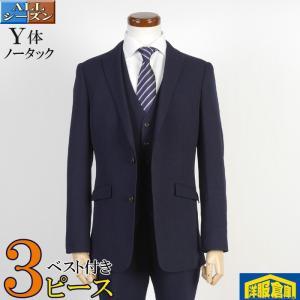 Y体 3ピース ノータック スリム ビジネス スーツ メンズ着用感抜群ウエストゴム 13000 RS8052 y-souko