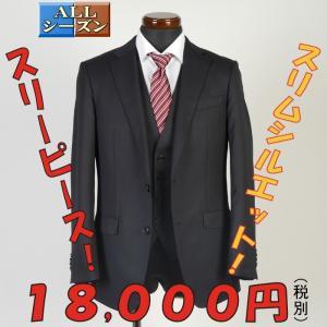 ビジネススーツ シングル 2つボタン  RS8406−3ピースノータックスリムスーツ濃紺ストライプ柄