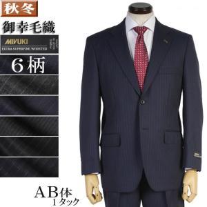 ブランド AB体限定 御幸毛織 スーツ 全6柄 25000 RS8516|y-souko