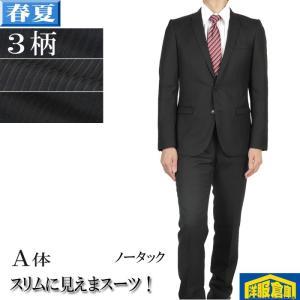 A体サイズ限定ビジネススーツメンズ 春夏ノータックナローラペル スリムスーツ全5柄 RS9002
