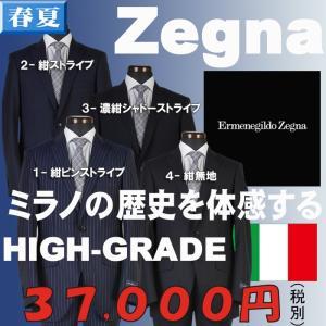 スーツA体/AB体サイズ限定ノータックスリムスーツEremenegildo Zegna「TROPICAL」最高級ウール100%選べる4柄-RS9007|y-souko