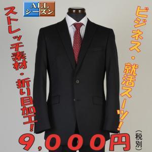 スーツRS9008−濃紺無地ノータックスーツビジネス、就活、幅広くご使用可能パンツは自宅で洗えるプリーツ加工
