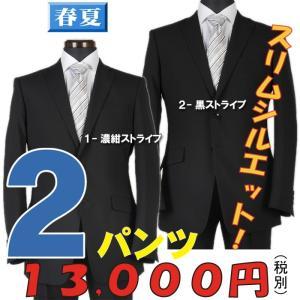 スーツRS9010−Y体サイズ限定2パンツノータックスリムスーツストレッチ素材 パンツは耐久折り目加工選べる2柄|y-souko
