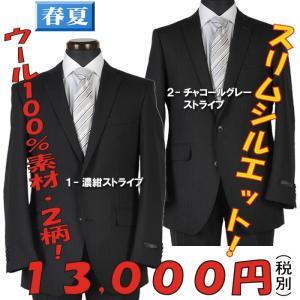 スーツ ビジネススーツ メンズ 春夏 YA体 A体 ノータック スリム ビジネス ウール100% 紳士 スリム RS9017|y-souko