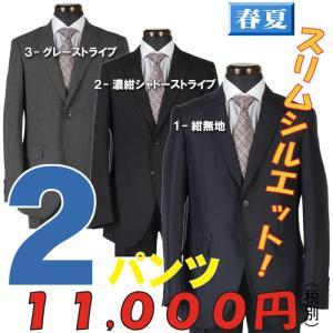 販売終了スーツRS9019−YA体/A体/AB体サイズ限定2パンツノータックスリムビジネススーツ選べる3柄|y-souko