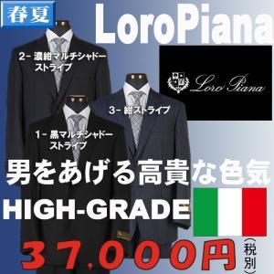 Loro Piana ロロピアーナ 社 ZELANDER インタック スリム ビジネススーツ メンズ  A AB BB体  bri 37000 RSi9020|y-souko