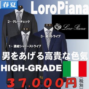 LoroPiana ロロピアーナ 社 ZELANDER ノータック スリム ビジネススーツ メンズ Y A AB体 mcla 37000 RSi9021|y-souko