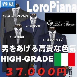 スーツRSi9022−A体/AB体サイズ限定ノータックスリムビジネススーツイタリア 「Loro Piana」社製メリノウール100%素材 選べる4柄 y-souko