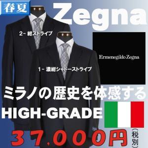 RS9032−A体/AB体サイズ体限定ノータックスリムスーツErmenegildo Zegna「TROPICAL」最高級ウール100% 選べる2柄|y-souko